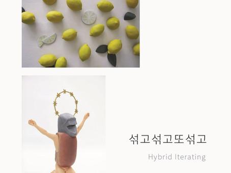 이크리스틴 X 곽지원 2인전 <섞고섞고또섞고(Hybrid Iterating)>