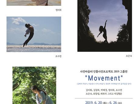 2019 사진마음터 인물사진프로젝트 <Movement>(김혜지 무용가, 이솔빛나 서커스예술가, 정성택 거리예술가의 움직임을 담다)