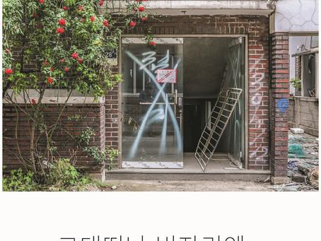 박영환 개인전 <그대떠난 빈자리엔...>
