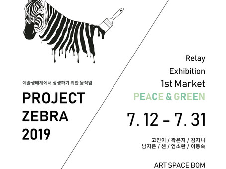PROJECT ZEBRA 2019 / Relay Exhibition 1st Market / PEACE & GREEN