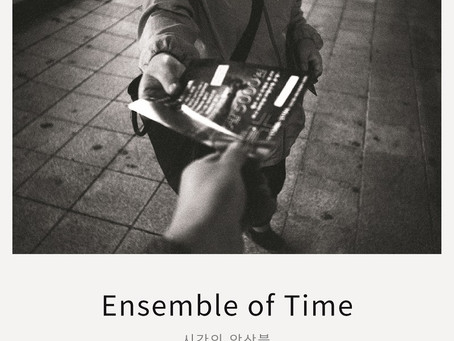 박정일 개인전 <Ensemble of Time(시간의 앙상블)>