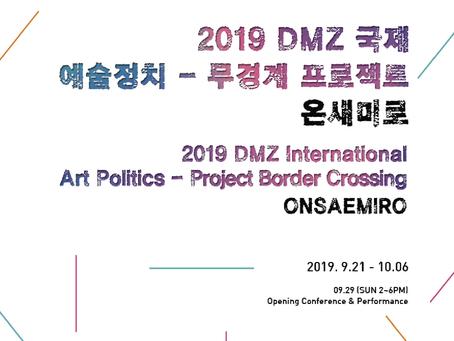 """2019 DMZ 국제 예술정치-무경계 프로젝트 """"온새미로"""""""