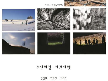 수지살롱 단체전 <수원화성 시간여행(Suwon Hwaseong Time Travel)>