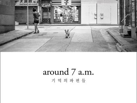 박정일 개인전 <around 7 a.m. 기억의 파편들>