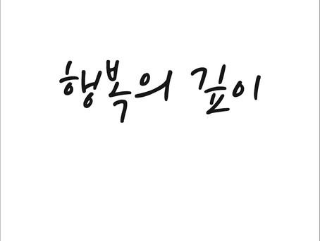 전시그룹 PIZA <행복의 깊이(Depth of happiness)>