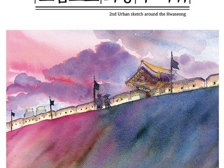 정효선 개인전 <그림으로 화성 두 바퀴-수원 화성 어반스케치(2nd Urban sketch around the Hwaseong-Suwon Hwaseong Fortress)>