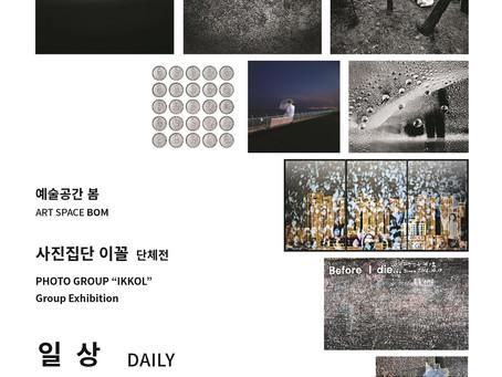 사진집단 이꼴 단체전 <일상(DAILY)>