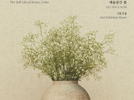 조연예 개인전 <한국의 美 를이용한 still life_정물의 색(The still life of korea_color)>