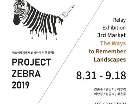 PROJECT ZEBRA 2019 / Relay Exhibition 3rd Market / The Ways to Remember Landscapes
