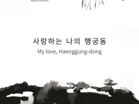라켈 셈브리 회고전 <사랑하는 나의 행궁동(My love, Haenggung-dong)>