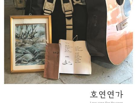 나호연 추모전 <호연연가(Love Song For Ho-yeon)>