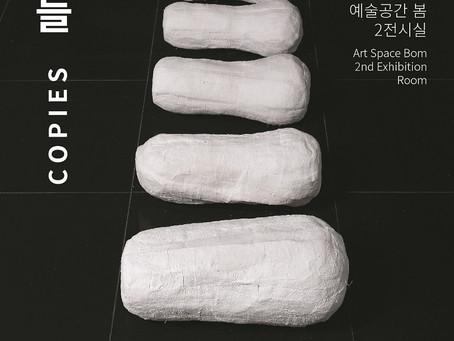 배혜진 개인전 <복제물들(Copies)>