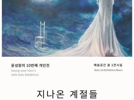윤성원 개인전 <지나온 계절들(The past season)>
