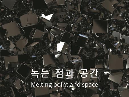 김동조 개인전 <녹는 점과 공간(Melting point and space)>