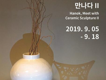 지혜진 개인전 <한옥풍경 도자조형과 만나다II(Hanok, Meet with Ceramic Sculpture II)>