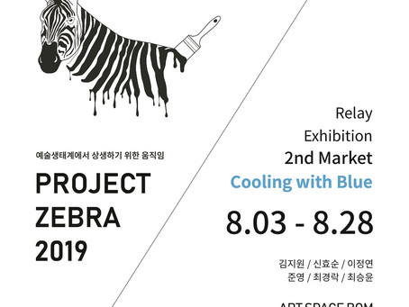 PROJECT ZEBRA 2019 / Relay Exhibition 2nd Market / Cooling with Blue
