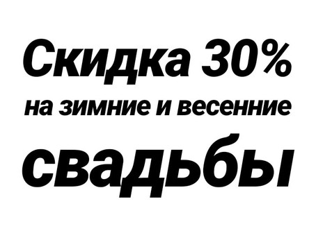 Скидка 30% на организацию свадьбы!!