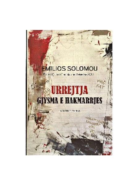 Urrejtja gjysma e hakmarrjes -  Emilios Solomou