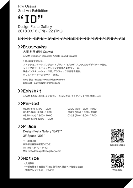"2nd Solo Exhibition ""ID"""