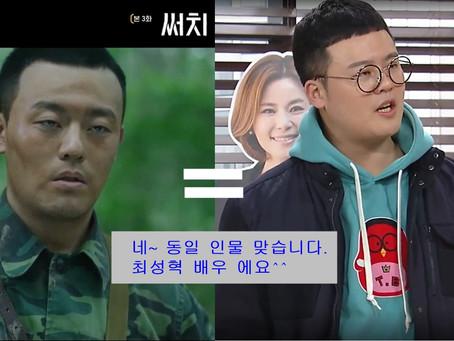 최성혁배우 소개 드립니다.