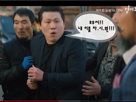 경이로운소문 : 차시원 배우~ 소문 좀 내주시오~!!!