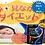 "Thumbnail: ORIHIRO NIGHT DIET TEA ""slim while you sleep"""
