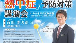 連続テレビ小説「おかえりモネ」の気象考証を担当している気象予報士の斉田季実治氏を講師としてお迎えし、熱中症予防対策講演会を開催します。