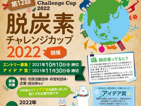 第12回「脱炭素チャレンジカップ 2022」