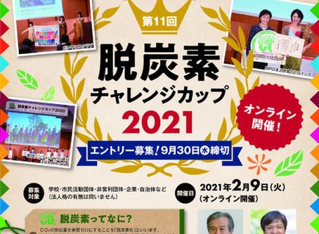 「脱炭素チャレンジカップ2021」 エントリ―募集