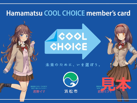 Hamamatsu COOL CHOICE member's card 事業(賛同登録店舗募集中)