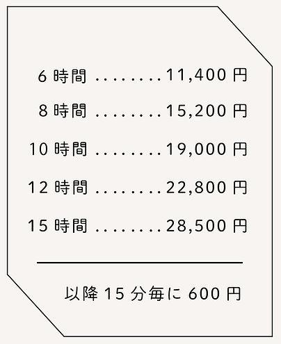 長時間プラン 料金テーブル