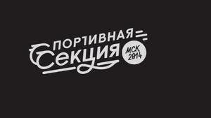 спортивная секция - promo