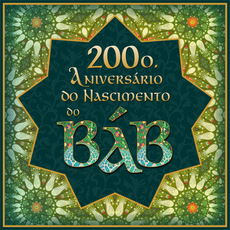 Joe Paczkowski: Banner bicentenário 3