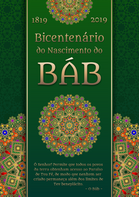 Joe Paczkowski: Banner bicentenário 2