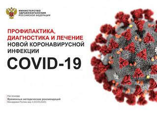 Приказ о мерах по предупреждению распространения коронавирусной инфекции