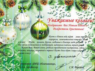 Уважаемые коллеги! Поздравляем Вас с Новым годом!