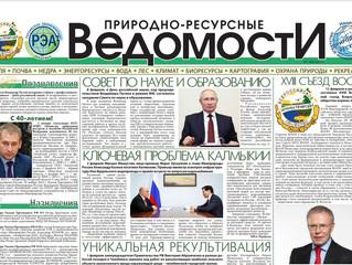 """Вышел номер газеты """"Природно-ресурсные ведомости"""" №1 2021"""