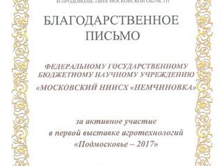 Наш институт получил благодарственное письмо от министра сельского хозяйства и продовольствия Моско