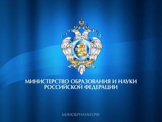 Конкурс МИНОБРНАУКИ России по распределению КЦП