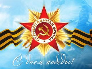 Поздравляемс Днем Победы!