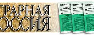В наступившем году, выпущен первый номер, журнала «Аграрная Россия».