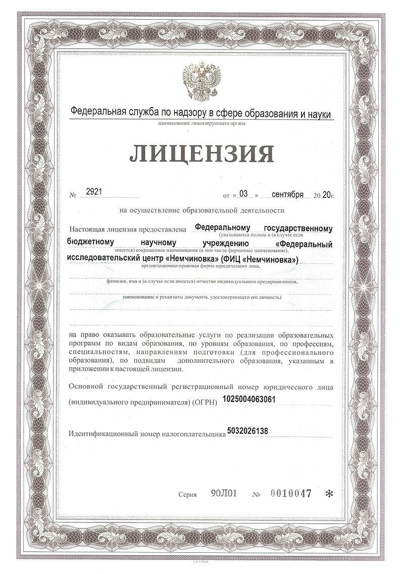 Лицензия 2020_Страница_1.jpg