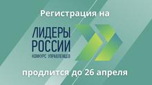 Стартовал конкурс «Лидеры России».