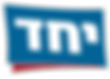 לוגו יחד חדש2.png