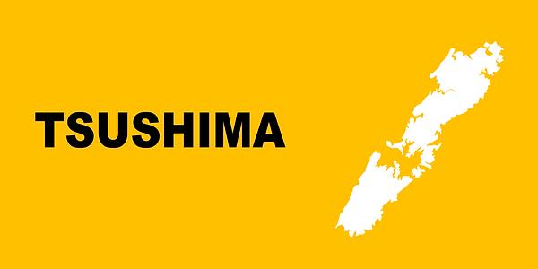 3-1_tsushimai.png