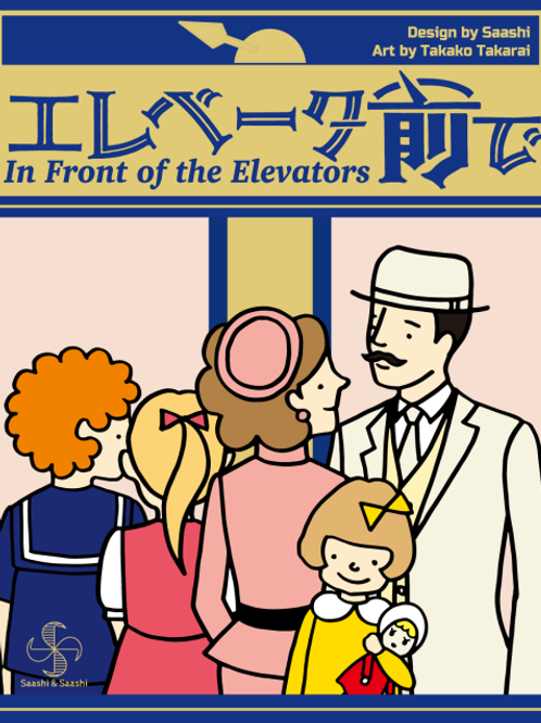 In Front of the Elevators 『エレベータ前で』