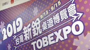 TOBEXPO 2019 was held over 13-15 September, at Songshan Cultural and Creative Park