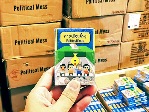 Political Mess [การเมืองจิ๋วๆ]