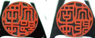 和歌山,印鑑,はんこ,実印,手書き文字