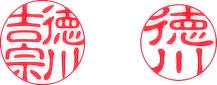 印鑑 和歌山,はんこ 和歌山.印鑑,手書き文字
